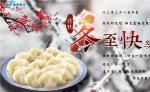 """冬至时节-""""热乎乎的饺子,温暖翱翔学子"""""""